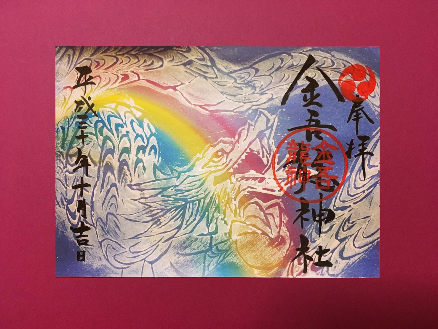 限定御朱印 10月 「虹色の龍神様」受付開始