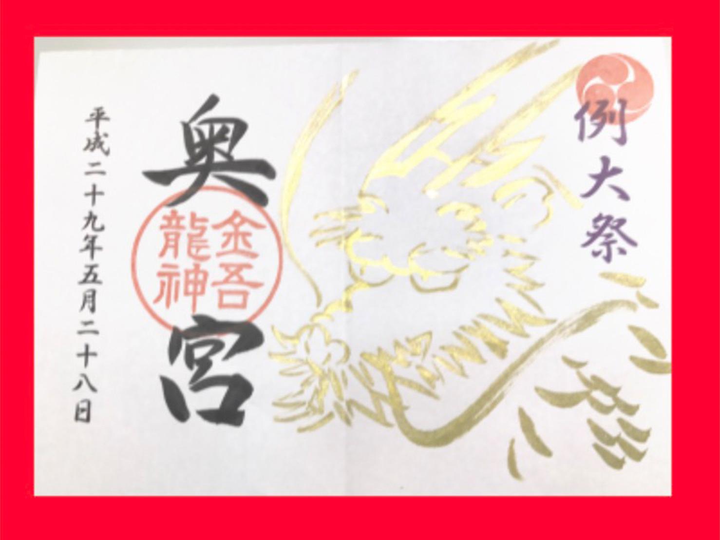 奥宮「例大祭」限定御朱印(5月)