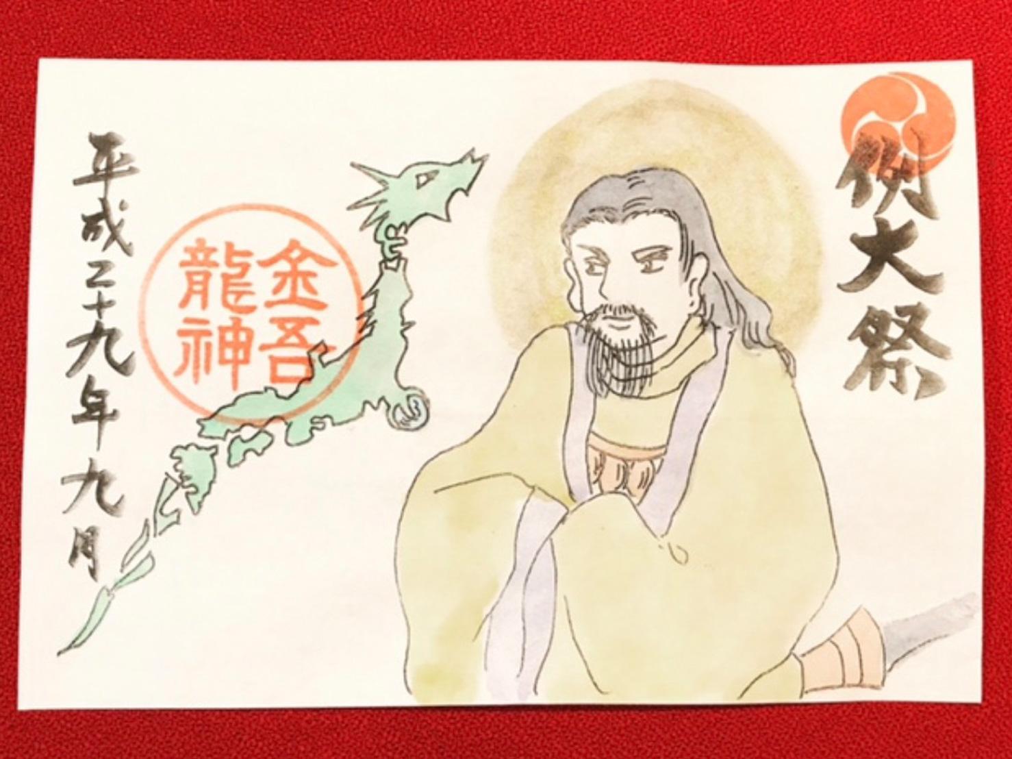 秋季「例大祭」限定御朱印(9月)