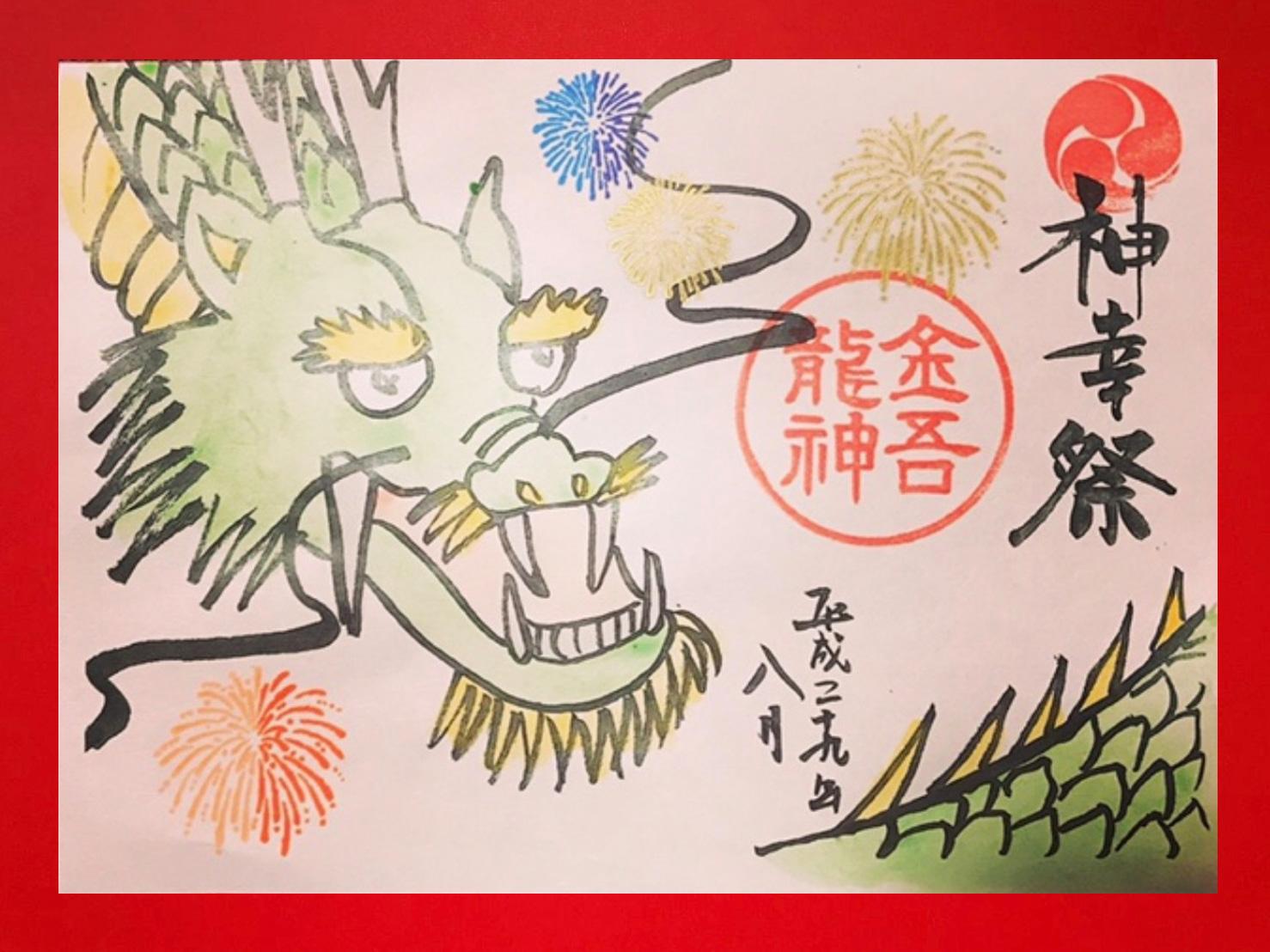 「神幸祭」限定御朱印(8月)