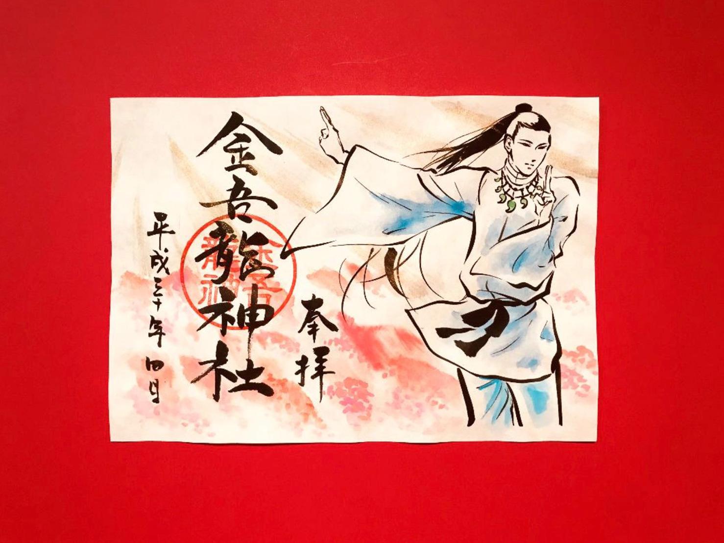願いが叶う「千本桜と伝説の預言者」限定御朱印(2018年4月)