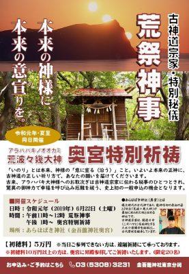 6/22(土)アラハバキ大神・奥宮特別祈祷